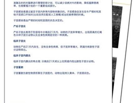 title='子宫感染临床指南'